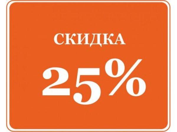 Скидки до -25% | Ярмарка Мастеров - ручная работа, handmade