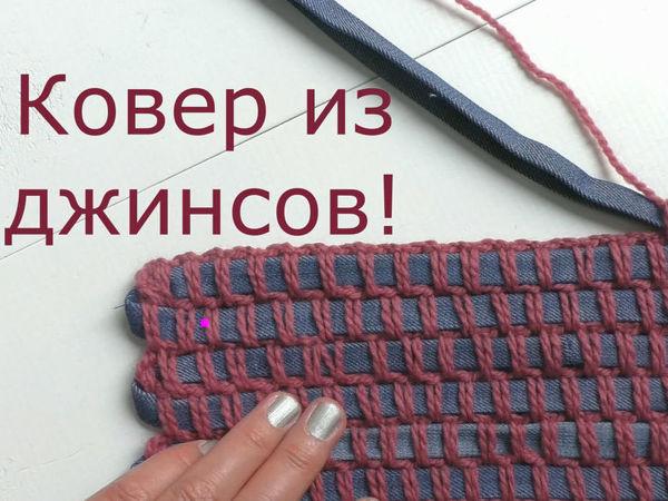Как сделать ковер на пол из джинсов | Ярмарка Мастеров - ручная работа, handmade