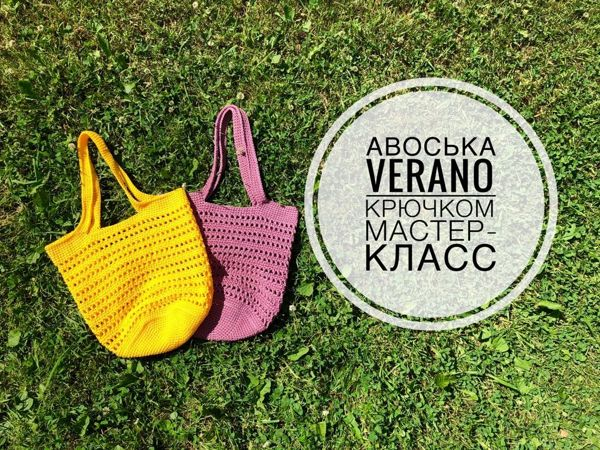 Вяжем крючком авоську Verano. Мастер-класс по вязанию летней сумки | Ярмарка Мастеров - ручная работа, handmade
