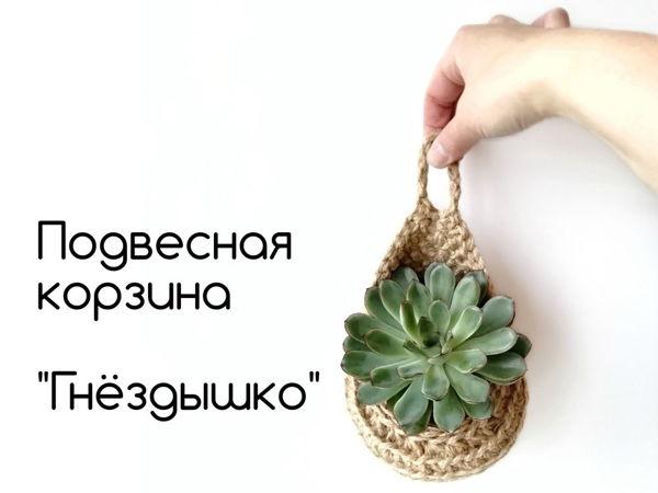 Подвесная корзина «Гнездышко» | Ярмарка Мастеров - ручная работа, handmade
