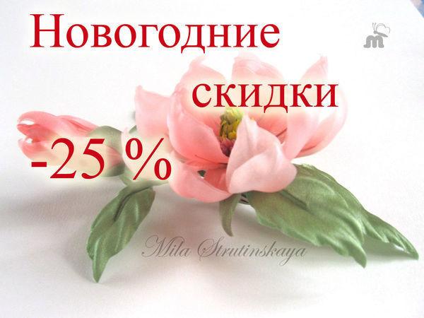 Рождественские и Новогодние скидки -25% продолжаются!!! )) | Ярмарка Мастеров - ручная работа, handmade