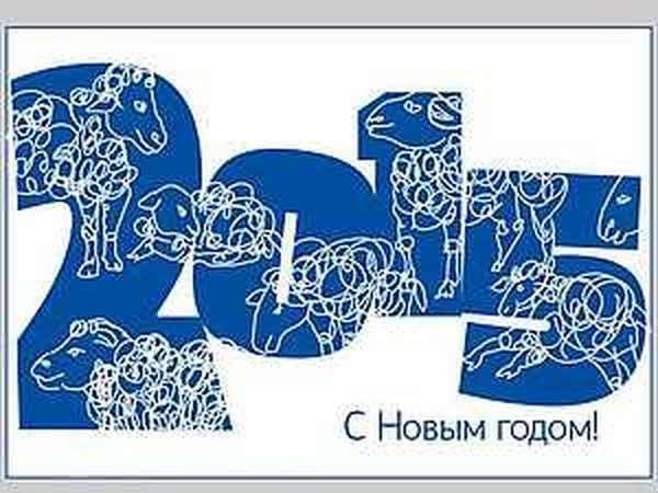 С Новым 2015 годом! | Ярмарка Мастеров - ручная работа, handmade