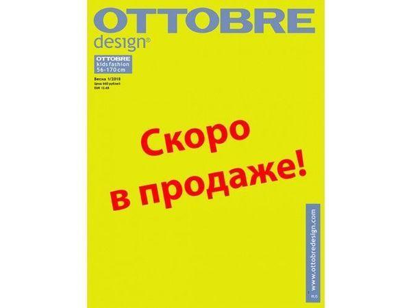 Журнал Ottobre kids № 1/2018 (весна 2018)   Ярмарка Мастеров - ручная работа, handmade