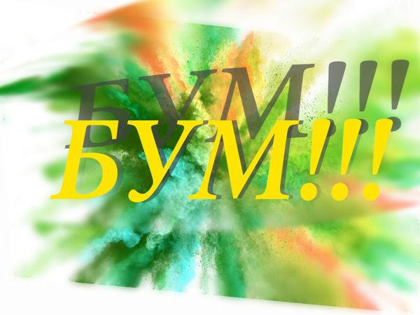 Аукцион «Апрельский БУМ!»   Ярмарка Мастеров - ручная работа, handmade