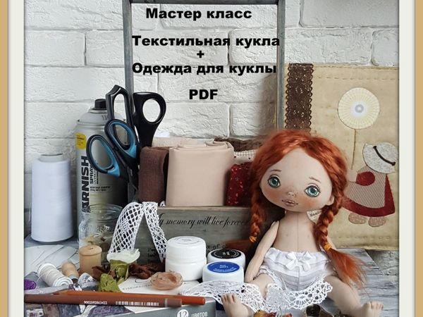 Куклы по моим мастер классам | Ярмарка Мастеров - ручная работа, handmade