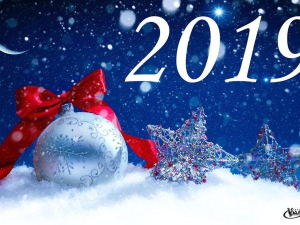 С наступившим новым годом, друзья! | Ярмарка Мастеров - ручная работа, handmade