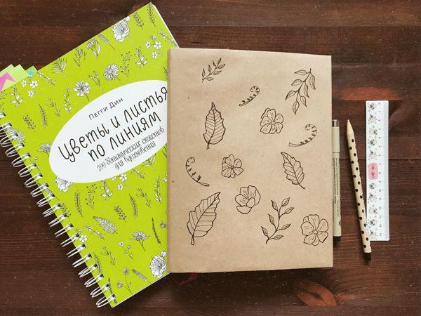 Создаём дизайнерскую обложку для любимой книги | Ярмарка Мастеров - ручная работа, handmade