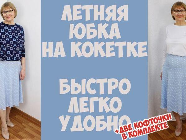 Шьем милую летнюю юбку на кокетке   Ярмарка Мастеров - ручная работа, handmade