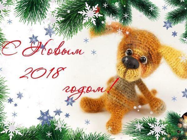 С Новым годом, друзья! | Ярмарка Мастеров - ручная работа, handmade
