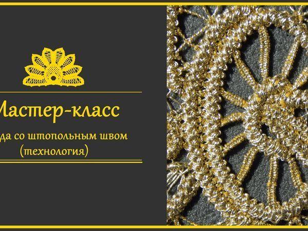 Осваиваем румынское кружево: учимся делать бриды со штопальным швом   Ярмарка Мастеров - ручная работа, handmade