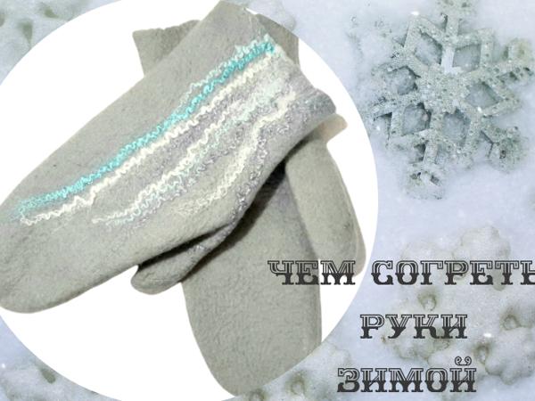 Чем согреть руки зимой? | Ярмарка Мастеров - ручная работа, handmade