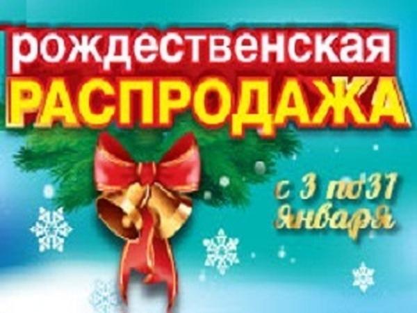 Рождественская распродажа | Ярмарка Мастеров - ручная работа, handmade
