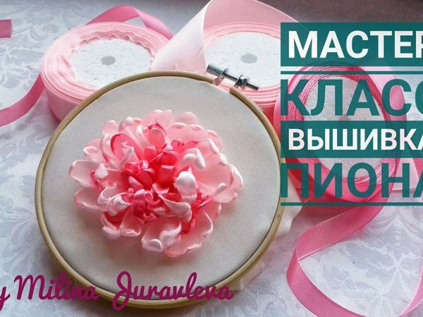 Tutorial: Embroidered Peony with Satin Ribbons | Livemaster - handmade