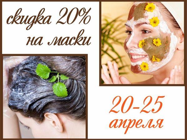 Скидка 20% на все травяные маски! | Ярмарка Мастеров - ручная работа, handmade