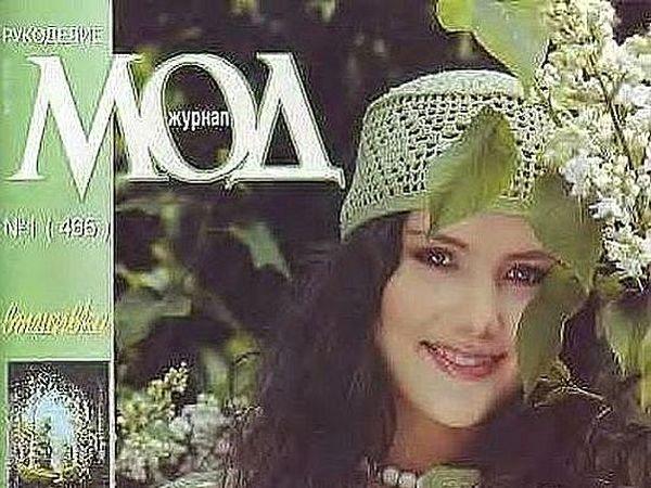 Журнал Мод № 465. Фото моделей | Ярмарка Мастеров - ручная работа, handmade