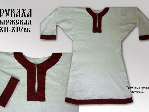 Раскрой древнерусской мужской рубахи из фабричного полотна | Ярмарка Мастеров - ручная работа, handmade