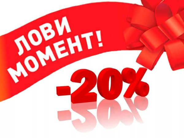 В честь Дня Рождения скидка 20% на всё!!!!!!   Ярмарка Мастеров - ручная работа, handmade