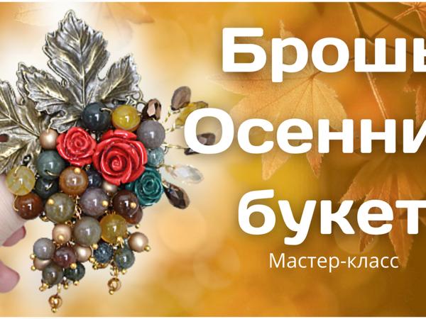 Мастер-класс брошь «Осенний букет»   Ярмарка Мастеров - ручная работа, handmade