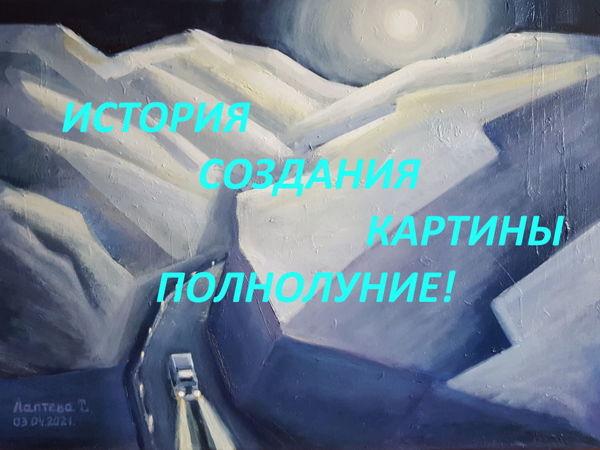 История картины Полнолуние! | Ярмарка Мастеров - ручная работа, handmade