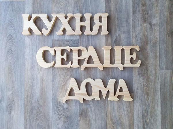 Мы также изготавливаем деревянные надписи, вывески, логотипы (толщина 20мм)   Ярмарка Мастеров - ручная работа, handmade