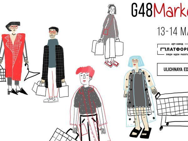 Открытие G48 Market1 | Ярмарка Мастеров - ручная работа, handmade