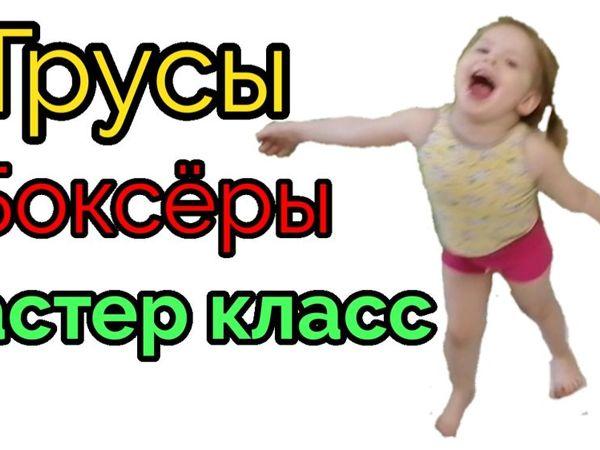 Шьем детские трусики-боксеры   Ярмарка Мастеров - ручная работа, handmade