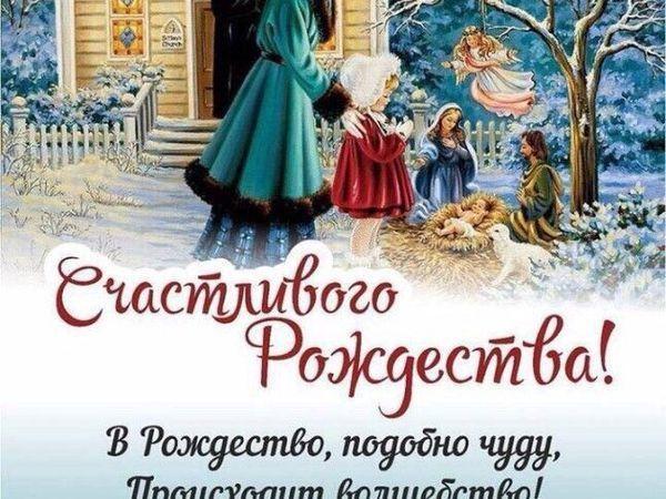 Счастливого Рождества!!! (друзьям)   Ярмарка Мастеров - ручная работа, handmade
