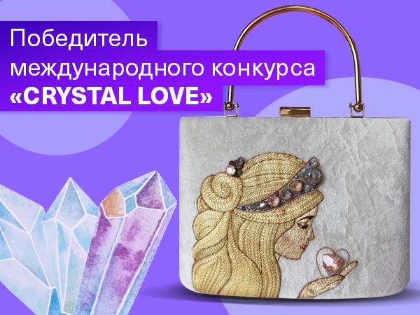 Встречайте победителя! Объявлены результаты IХ международного конкурса «CRYSTAL LOVE» от SW-strazy при поддержке Swarovski | Ярмарка Мастеров - ручная работа, handmade