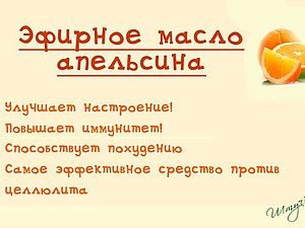 Эфирное масло апельсина   Ярмарка Мастеров - ручная работа, handmade