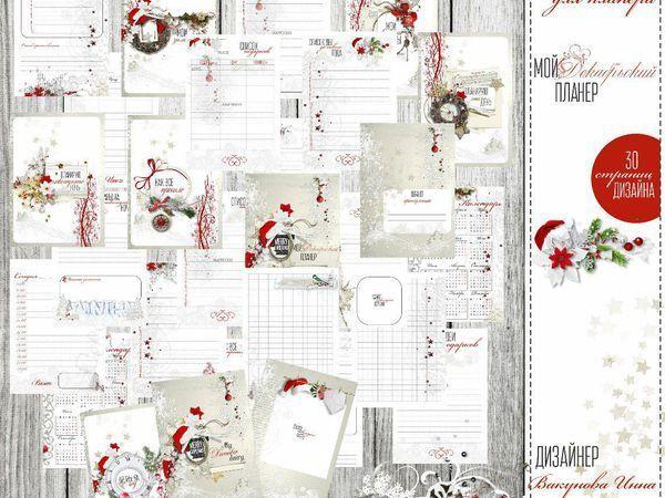 Декабрьский дневник | Ярмарка Мастеров - ручная работа, handmade