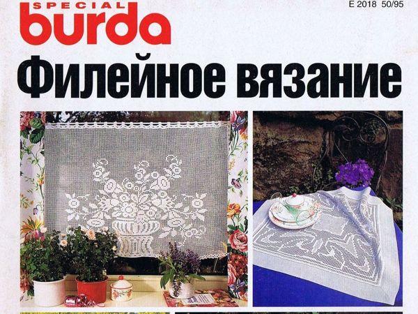 Burda SPECAIL  «Филейное вязание» , Е345. 1995 г. Фото работ | Ярмарка Мастеров - ручная работа, handmade