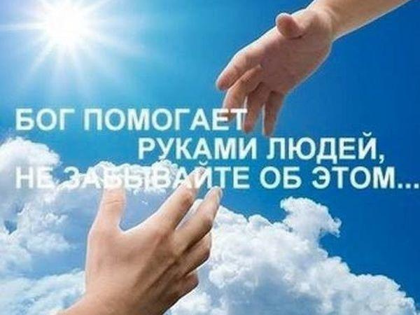 Бог помогает руками людей!   Ярмарка Мастеров - ручная работа, handmade