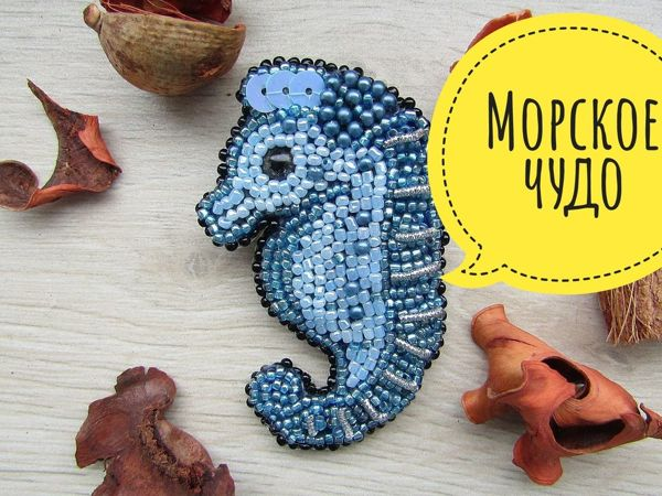 Видео мастер-класс: брошь «Морской конек» из бисера | Ярмарка Мастеров - ручная работа, handmade