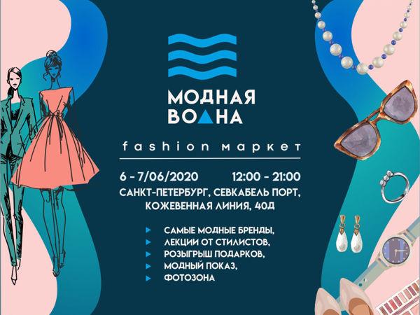 Fashion маркет  «Модная Волна» | Ярмарка Мастеров - ручная работа, handmade