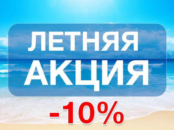 АКЦИЯ!!! Скидка 10% с 09 июля по 23 июля 2020 года | Ярмарка Мастеров - ручная работа, handmade