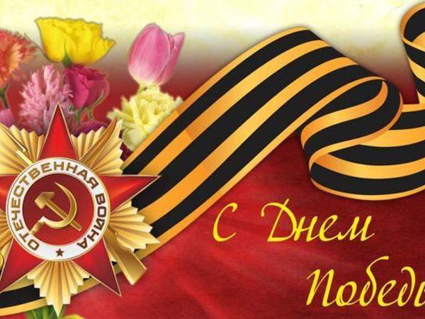 C Днем Победы!!!   Ярмарка Мастеров - ручная работа, handmade