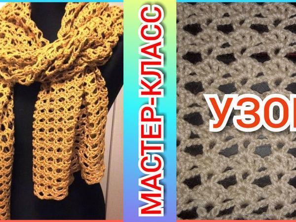 Как связать крючком лёгкий узор для красивого палантина-шарфа | Ярмарка Мастеров - ручная работа, handmade