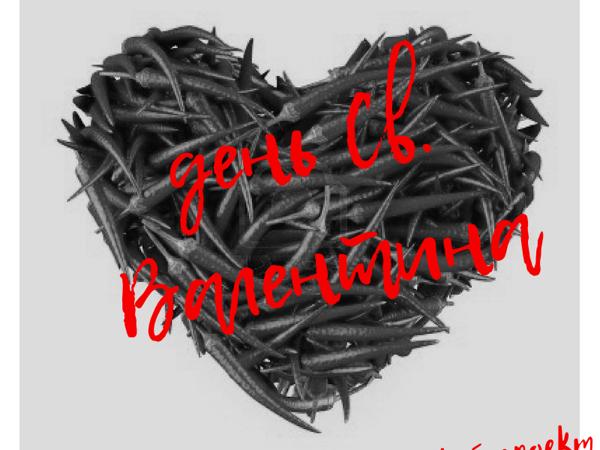 День Св. Валентина... что за праздник? | Ярмарка Мастеров - ручная работа, handmade
