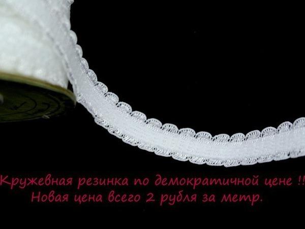 Кружевная резинка всего 2 рубля !!!   Ярмарка Мастеров - ручная работа, handmade
