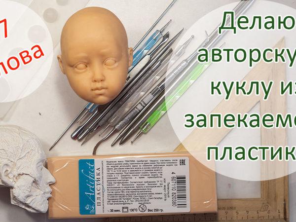 Делаем авторскую куклу из запекаемого пластика. Часть 1: Голова | Ярмарка Мастеров - ручная работа, handmade