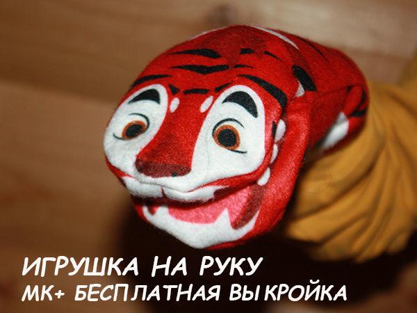 Шьем игрушку на руку для ребенка 5 лет   Ярмарка Мастеров - ручная работа, handmade