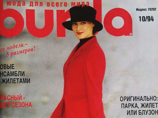 Парад моделей Burda Moden № 10/1994   Ярмарка Мастеров - ручная работа, handmade