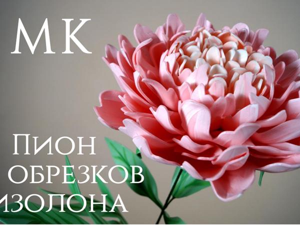 Создаем прекрасный пион из обрезков изолона | Ярмарка Мастеров - ручная работа, handmade