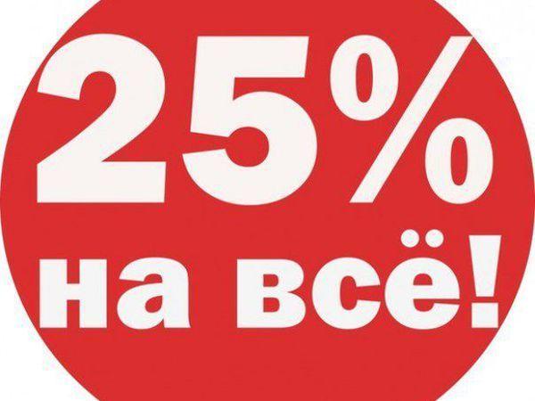 Неделя скидок 25% на все!!! | Ярмарка Мастеров - ручная работа, handmade