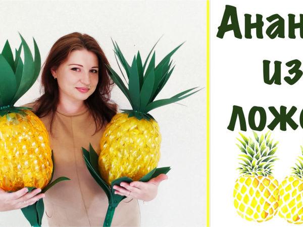 Как сделать ананас из пластиковых ложек для украшения дачного участка | Ярмарка Мастеров - ручная работа, handmade