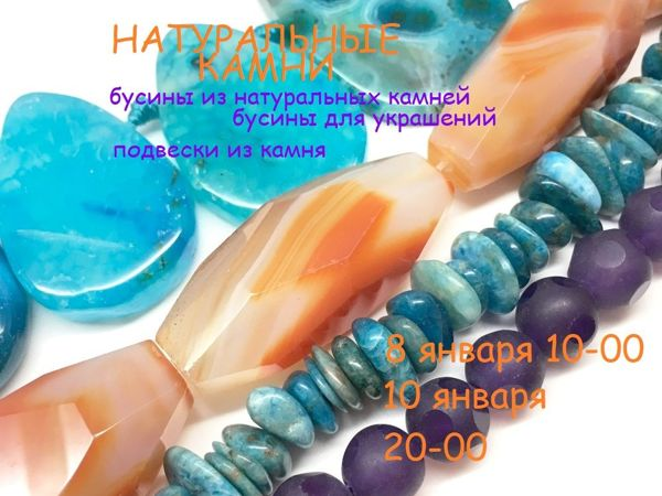 ЗАВЕРШЕН!«Натуральные камни» , марафон по 10 января 20-00   Ярмарка Мастеров - ручная работа, handmade