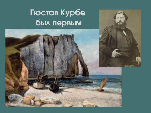 Гюстав Курбе был первым | Ярмарка Мастеров - ручная работа, handmade