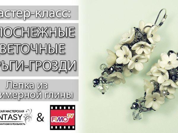 Видео мастер-класс: Белоснежные серьги-гвоздики из полимерной глины | Ярмарка Мастеров - ручная работа, handmade