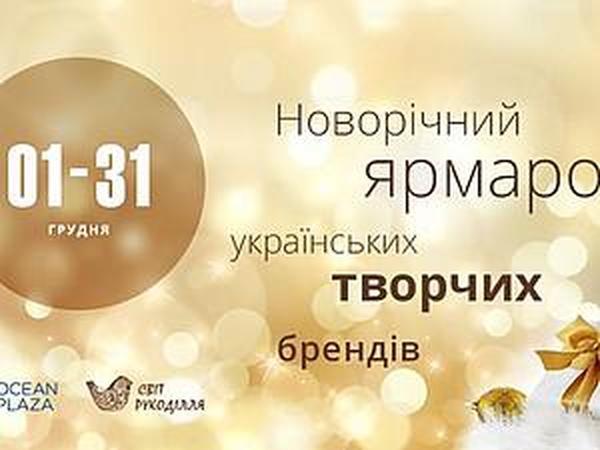 Новогодняя выставка украинских творческих брендов | Ярмарка Мастеров - ручная работа, handmade