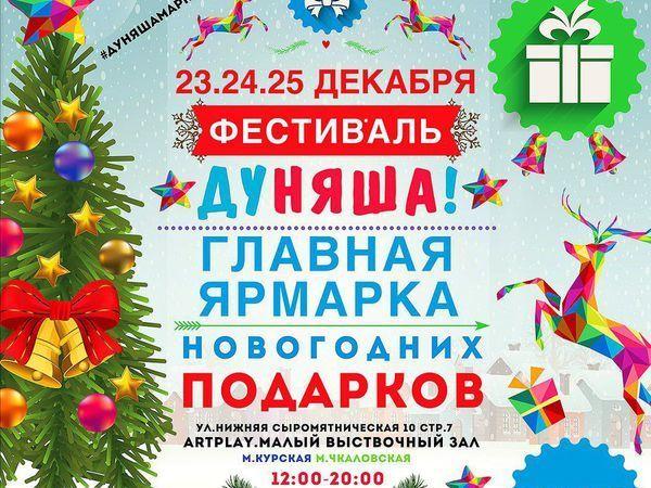 Дуняша-маркет на Арт-Плей 23-25 декабря! Приходите) | Ярмарка Мастеров - ручная работа, handmade